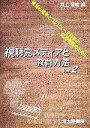 【中古】 視聴覚メディアと教育方法Ver.2 認知心理学とコンピュータ科学の応用実践のために /井上智義【著】 【中古】afb