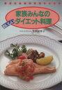 【中古】 家族みんなのおいしいダイエット料理 /竹内富貴子(著者) 【中古】afb