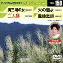 【中古】 奥三河の女/二人静/火の酒よ/風鈴恋唄 /(カラオケ) 【中古】afb