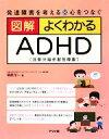 【中古】 図解 よくわかるADHD 発達障害を考える 心をつなぐ /榊原洋一【著】 【中古】afb