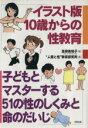 【中古】 イラスト版 10歳からの性教育 子どもとマスターする51の性のしくみと命のだいじ /高柳美