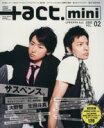 【中古】 +act.mini(vol.2) /芸術・芸能・エンタメ・アート(その他) 【中古】afb
