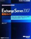 【中古】 Microsoft Exchange Server 2007 管理ガイド Windows Server 2003 & Windows Server 20 【中古】afb