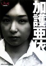 【中古】 LIVE 未成年白書 /加護亜依【著】 【中古】afb