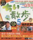 【中古】 ちい散歩(5) /旅行・レジャー・スポーツ(その他) 【中古】afb