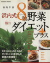 【中古】 浜内式 8強野菜ダイエットプラス /浜内千波(その他) 【中古】afb