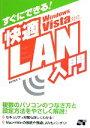 【中古】 すぐにできる!快適LAN入門 Windows Vista対応 /井村克也【著】 【中古】afb