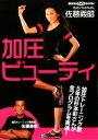 【中古】 加圧ビューティ 講談社DVDブック/佐藤義昭【著】 【中古】afb