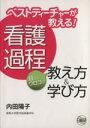 【中古】 ベストティーチャーが教える!看護過程 /内田陽子(著者) 【中古】afb