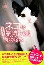 【中古】 ネコの気持ちがおもしろいほどわかる本 扶桑社文庫/...
