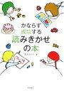 【中古】 かならず成功する読みきかせの本 /赤木かん子【著】 【中古】afb