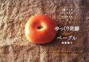 【中古】 ゆっくり発酵 ベーグル 少しのイーストでつくるパン2/高橋雅子【著】 【中古】afb