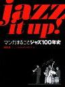Jazz It Up!マンガまるごとジャズ100年史 /南武成,鈴木眞由美,加藤祐子 afb