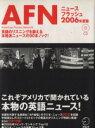 【中古】 AFN ニュースフラッシュ 2006年度版 /社会・文化(その他) 【中古】afb