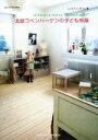 【中古】 北欧コペンハーゲンの子ども部屋 /ジュウ・ドゥ・ポゥム【著】 【中古】afb