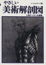 【中古】 やさしい美術解剖図 人物デッサンの基礎 /J・シェパード(著者) 【中古】afb