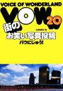 【中古】 VOW(20) 街のお笑い写真投稿 /宝島編集部【編】 【中古】afb