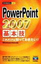 【中古】 PowerPoint2007 基本技 今すぐ使えるかんたんmini/技術評論社編集部【編】 【中古】afb