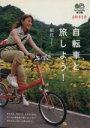 【中古】 自転車と旅しよう! ?文庫/絹代(著者) 【中古】...
