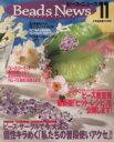 【中古】 ビーズ・ニュース(11) 光文社女性ブックス128/女性自身特別編集(編者) 【中古】afb