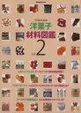 【中古】 プロのための洋菓子材料図鑑 /柴田書店(その他) 【中古】afb