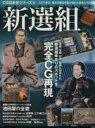 【中古】 CG日本史シリーズ10   新撰組 /歴史・地理(その他) 【中古】afb