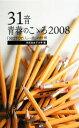 【中古】 31音 青春のこゝろ(2008) 「SEITO百人一首」の世界 /同志社女子大学【編】 【中古】afb