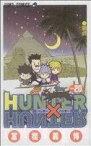 【中古】 HUNTER×HUNTER(20) ジャンプC/冨樫義博(著者) 【中古】afb