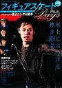 【中古】 フィギュアスケートDays Plus 男子シングル読本(2008‐2009) /旅行・レジャー・スポーツ(その他) 【中古】afb