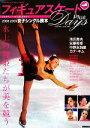 【中古】 フィギュアスケートDays Plus 女子シングル読本(2008‐2009) /旅行・レジャー・スポーツ(その他) 【中古】afb