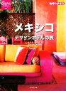 【中古】 メキシコ デザインホテルの旅 地球の歩き方GEM STONE027/せきねきょうこ【著】 【中古】afb