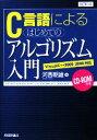 【中古】 C言語によるはじめてのアルゴリズム入門 VisualC++2005/2008対応 /河西朝雄【著】 【中古】afb