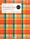 【中古】 基本からしっかりわかるMovable Type 4.2カスタマイズブック Web Designing BOOKS/大藤幹【著】 【中古】afb