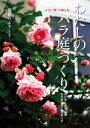 【中古】 小さい家で楽しむわたしのバラ庭づくり わが家にあった品種わが家にあわせるせん定 /後藤みどり【著】 【中古】afb