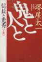 【中古】 鬼と人と(上巻) 信長と光秀 PHP文庫/堺屋太一(著者) 【中古】afb