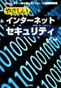 【中古】 やさしいインターネットセキュリティ I・O BOOKS/御池鮎樹【著】 【中古】afb