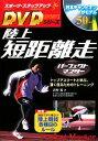 【中古】 陸上 短距離走パーフェクトマスター スポーツ・ステップアップDVDシリーズ/高野進【著】 【中古】afb