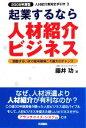 【中古】 起業するなら人材紹介ビジネス(2009年度版) /藤井功【著】 【中古】afb