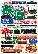 中古みんなが知りたい「鉄道」のことがわかる本まなぶっく/カルチャーランド著中古afb