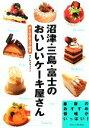 【中古】 沼津・三島・富士のおいしいケーキ屋さん /マイルスタッフ【著】 【中古】afb