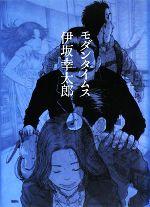 【中古】 モダンタイムス 特別版 /伊坂幸太郎【...の商品画像