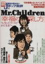 【中古】 音楽誌が書かないJポップ批評(40) Mr.Children「幸福の探し方」 別冊宝島12