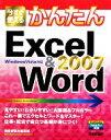 【中古】 今すぐ使えるかんたんExcel&Word2007 /技術評論社編集部【著】 【中古】afb