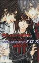 【中古】 ヴァンパイア騎士 公式ファンブック X(クロス) 花とゆめC/樋野まつり(著者) 【中古】afb