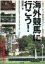 【中古】 海外競馬に行こう! 新ヨーロッパ競馬場ガ /渡辺敬一郎(著者) 【中古】afb