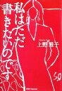 【中古】 私はただ書きたいのです /上野雅子【著】 【中古】afb