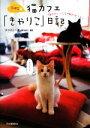 【中古】 吉祥寺★猫カフェ「きゃりこ」日記 猫スタッフたちの賑やかライフ /きゃりこ【著】,関由香【