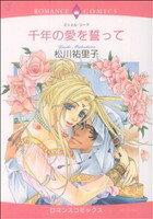 【中古】 千年の愛を誓って エメラルドCロマンス/松