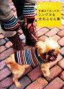 【中古】 手編みであったか、シンプルな犬のふだん着 お散歩が楽しくなる、小型犬ウエア&グッズがたくさん! /俵森朋子【著】 【中古..