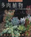 【中古】 多肉植物 ユニークな形と色を楽しむ /趣味・就職ガイド・資格(その他) 【中古】afb